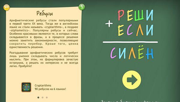 Скриншот программы Арифметические ребусы