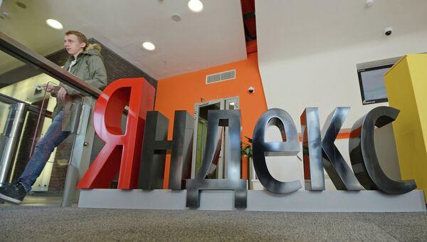 Офис интернет-компании Яндекс. Архивное фото