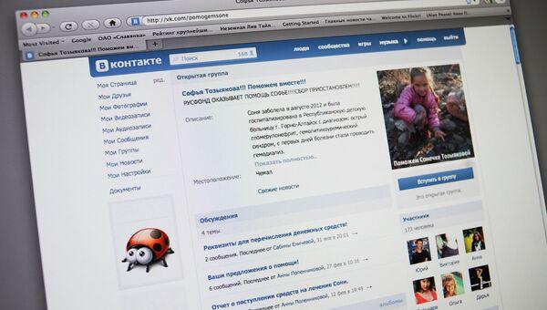 Скриншот страницы помощи семилетней Соне Тозыяковой в социальной сети В Контакте