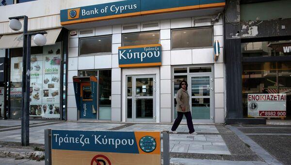 Отделение центрального банка Кипра
