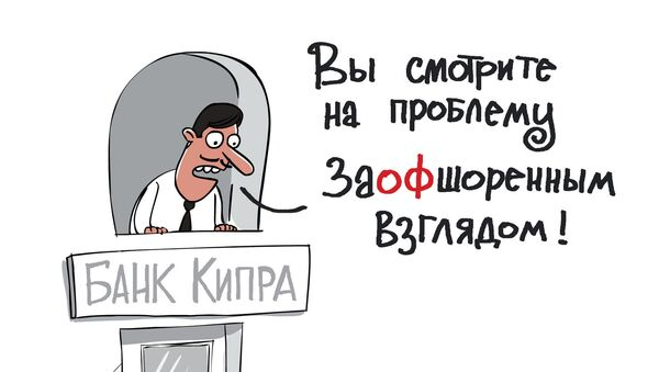 Кипр под каблуком Европы
