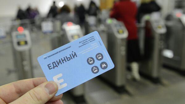 Единый проездной билет, архивное фото