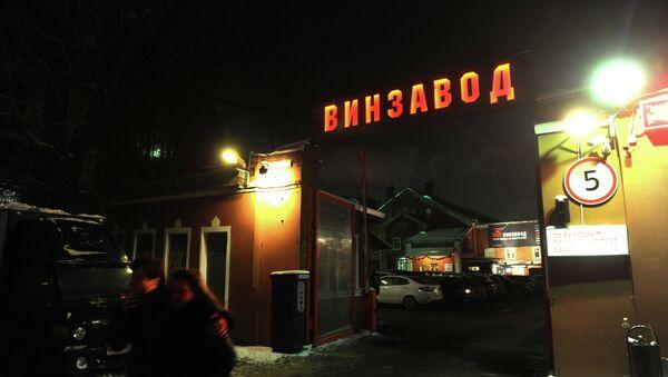 Центр Современного Искусства Винзавод, архивное фото