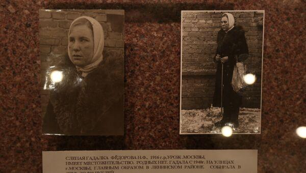 Фото слепой гадалки с Ленинского проспекта - подлинный вещдок, фигурировавший в уголовном деле