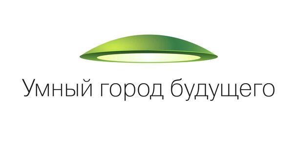 Логотип форума Умный город будущего