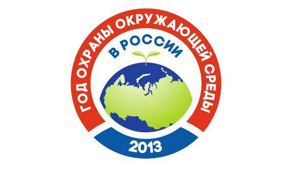 Эмблема Года окружающей среды в России