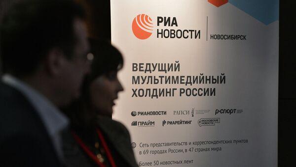 Круглый стол к открытию регионального медиацентра РИА Новости в Новосибирске