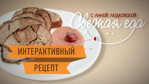 Пасхальный обед с изюминкой: рецепт телятины, запеченной с вишней