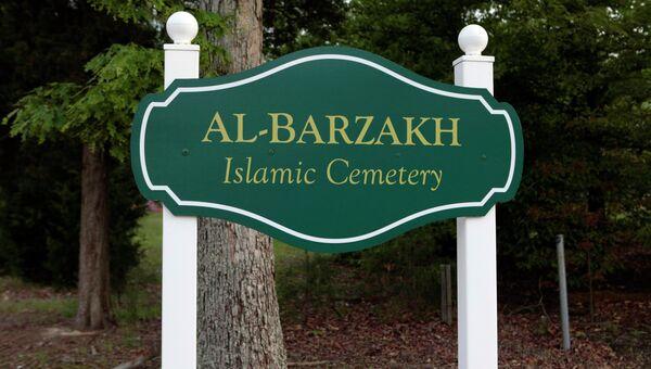 Исламское кладбище в округе Досуэлл