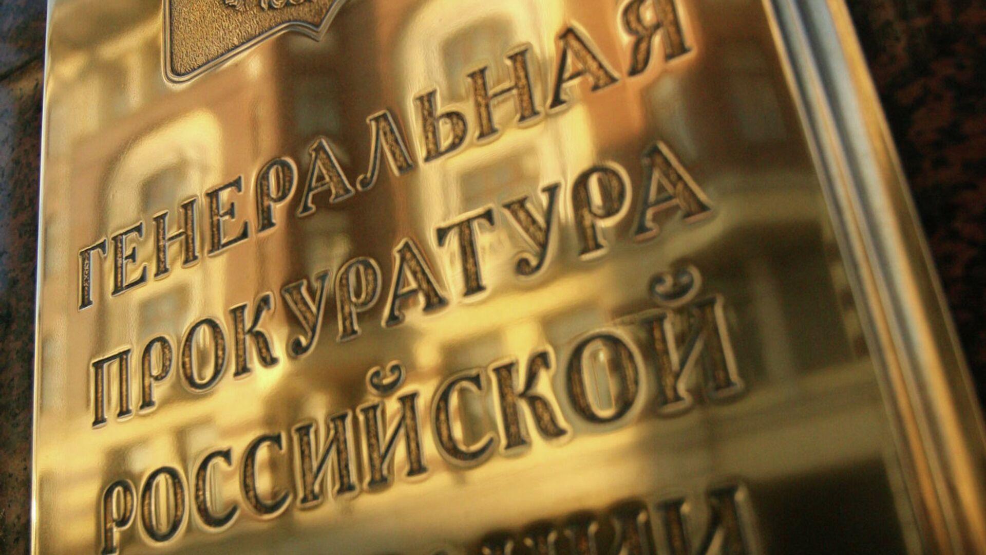 Здание Генеральной прокуратуры РФ - РИА Новости, 1920, 18.09.2020
