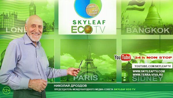 Николай Дроздов на SKYLEAF-ЭКО TV
