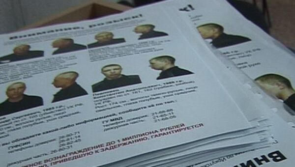 Объявления о розыске преступников, сбежавших из колонии под Иркутском
