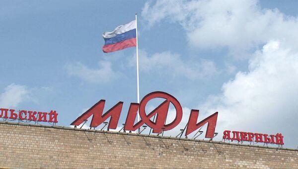 Здание МИФИ