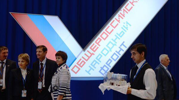 Учредительный съезд Общероссийского народного фронта. Архивное фото