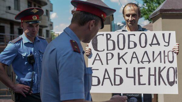 Одиночные пикеты в защиту российского журналиста А.Бабченко