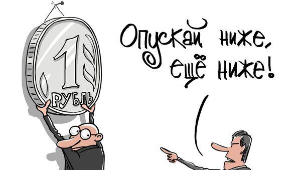 Рубль и его перспектива