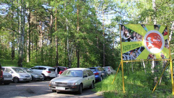 Детский лагерь Костер под Томском