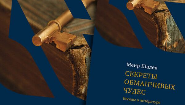 Обложка книги Меира Шалева Секреты обманчивых чудес. Беседы о литературе