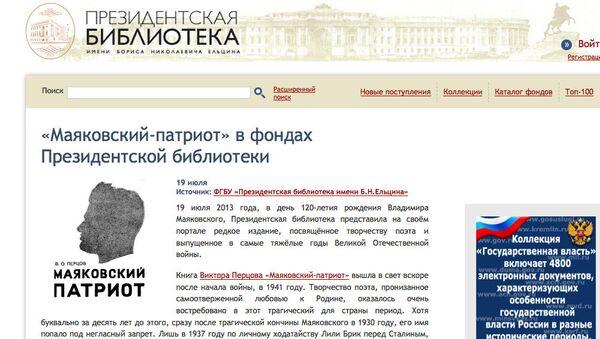 Скриншот сайта Президентской библиотеки