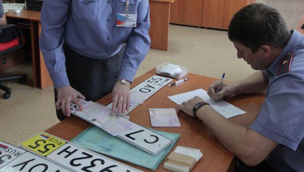 Выдача регистрационных номеров автотранспорта. Архивное фото