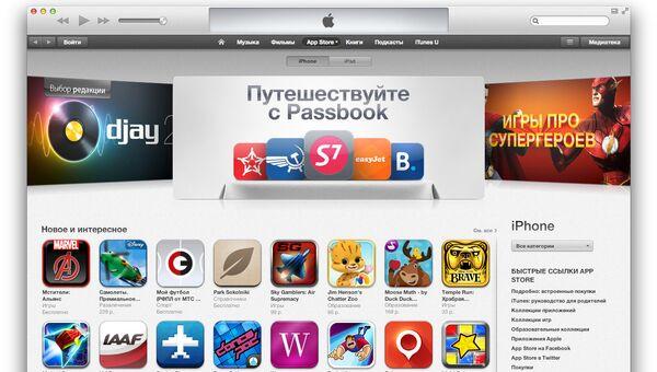 Магазин App Store