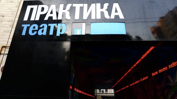 Фасад театра Практика