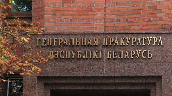 Прокуратура Белоруссии