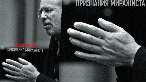 Обложка книги Гидона Кремера Признания миражиста