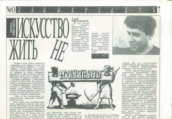Фото из архива Глеба Павловского