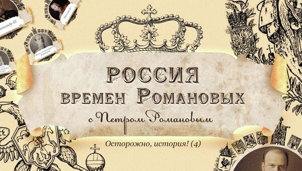Промежуточный итог царствования династии Романовых