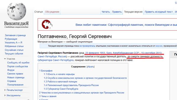 Print Screen страницы Википедия от 16 сентября 2013 года