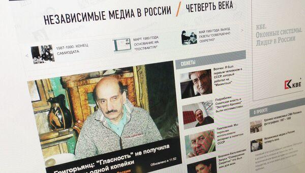 Проект Независимые медиа в России на РИА Новости