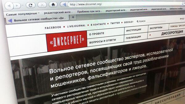 Сайт вольного сетевого сообщества Диссернет