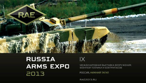 Выставка вооружения RAE-2013 в Нижнем Тагиле