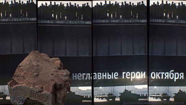 Неглавные герои октября. 1993. Интерактивный проект РИА Новости