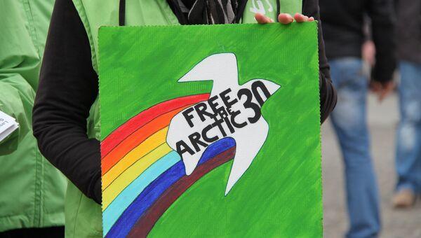 Митинг в поддержку активистов Greenpeace в Берлине. Архивное фото
