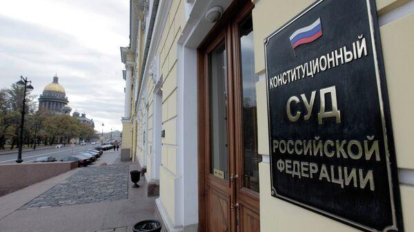 Вход в здание Конституционного суда России. Архивное фото