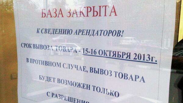 Табличка на овощной базе в Бирюлево, архивное фото