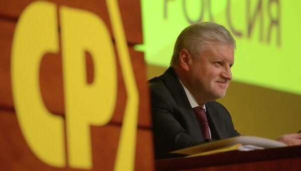 Съезд партии Справедливая Россия