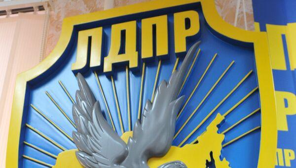 Символ партии ЛДПР