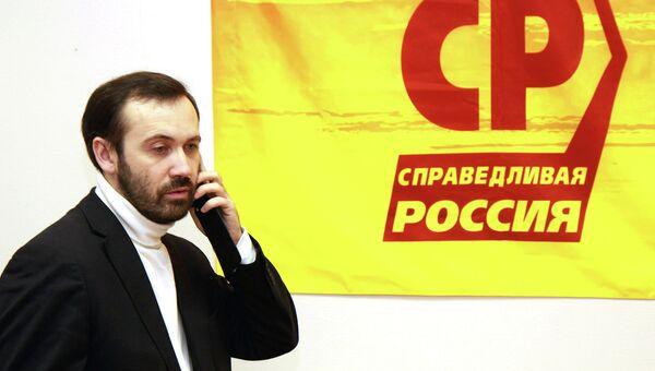 Депутат Госдумы Илья Пономарев подает заявление о выходе из партии Справедливая Россия в Новосибирске