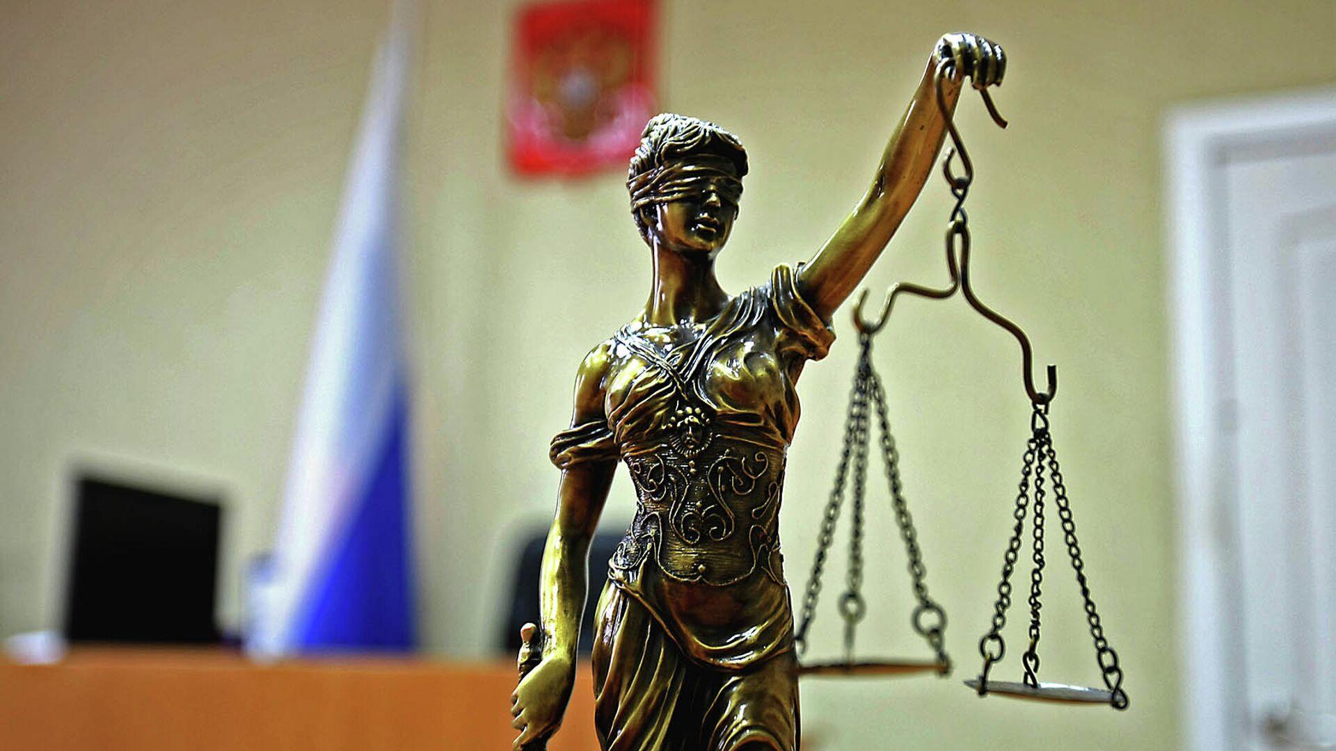 Статуэтка богини правосудия Фемиды в зале суда  - РИА Новости, 1920, 14.01.2021