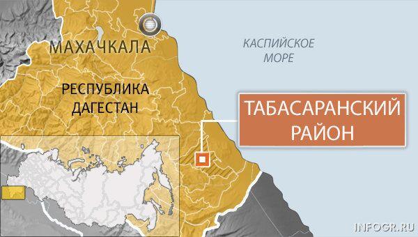 Табасаранский район Дагестана