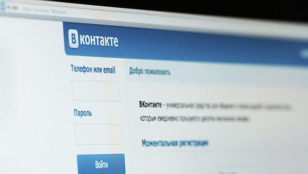 Социальная сеть ВКонтакте, архивное фото