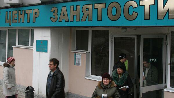 Центр занятости населения. Архивное фото.