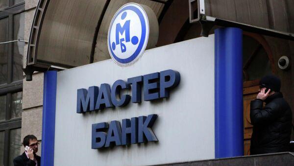 Центробанк России отозвал лицензию у Мастер-банка. Архивное фото