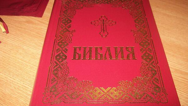 Библия на удмуртском языке