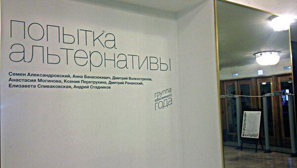 Выставка Попытка альтернативы