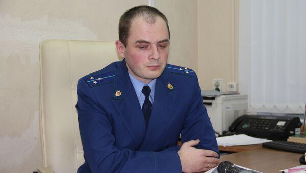 Прокурор отдела костромской прокуратуры Алексей Васин