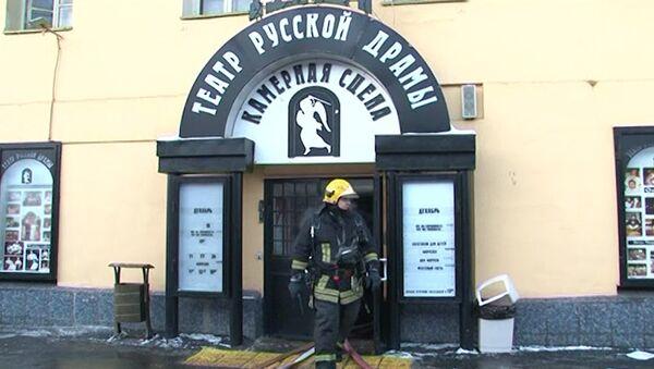 Пожар в Театре русской драмы. Кадры с места ЧП